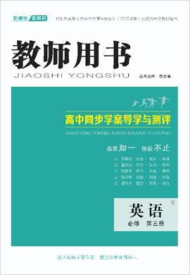 【优化指导】2020-2021学年新教材高中英语必修第三册教师用书(人教版)