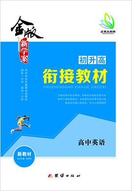【金版新学案】2021初升高英语衔接教材(新教材)