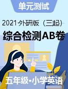 【最新】外研三起五年下冊英語-Module綜合檢測AB卷(含聽力材料及答案)