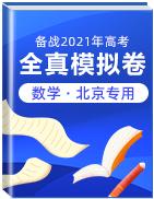【赢在高考•黄金20卷】备战2021年高考数学全真模拟卷(北京专用)