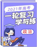 2021年高考政治一轮复习学与练