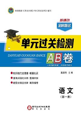 【金榜题名】2020-2021学年高中新教材语文必修上册单元过关检测AB卷(统编版)