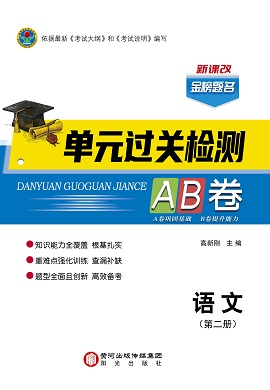 【金榜题名】2020-2021学年高中新教材语文必修下册单元过关检测AB卷(统编版)