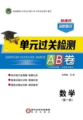 【金榜题名】2020-2021学年高中新教材数学必修第一册单元过关检测AB卷(人教A版)