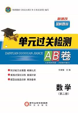 【金榜题名】2020-2021学年高中新教材数学必修第二册单元过关检测AB卷(人教A版)