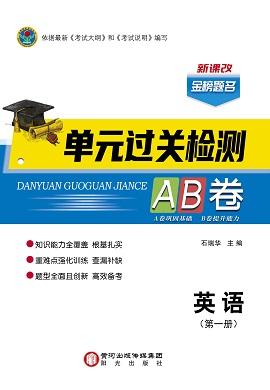【金榜题名】2020-2021学年高中新教材英语必修第一册单元过关检测AB卷(人教版)