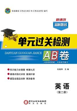 【金榜题名】2020-2021学年高中新教材英语必修第二册单元过关检测AB卷(人教版)