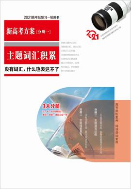 2021【新高考方案】高三英语一轮总复习主题词汇积累分册(话题复习版,通用版)
