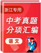 2020年中考语文真题分项汇编(浙江专用)