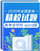 2020年全国各地高考全学科精校word版试题