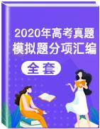 2020年高考真題和模擬題分項匯編