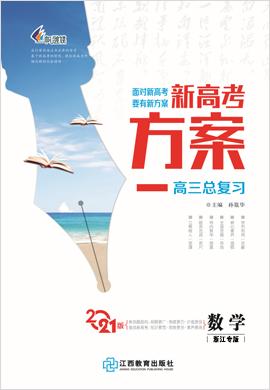 2021【新高考方案】高三数学一轮总复习考点突破分册(浙江专版)