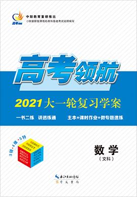 2021高考文科数学【高考领航】大一轮复习限时规范训练(人教版)