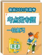 备战2021年高考英语一轮复习考点微专题