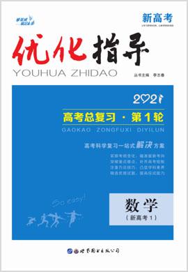 2021高考数学【优化指导】高中总复习·第1轮(新课标,新高考)