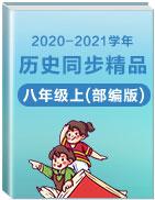【轻松备课】2020-2021学年八年级历史上册同步精品系列(部编版 )【学科网名师堂】