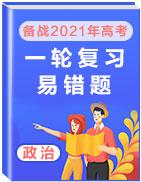 备战2021年高考政治一轮复习易错题