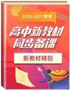 【新教材精创】学科网2020-2021学年高中新教材同步备课
