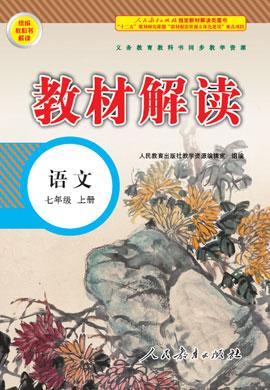 七年级上册初一语文【教材解读】(人教部编版)
