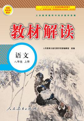 八年级上册初二语文【教材解读】(人教部编版)