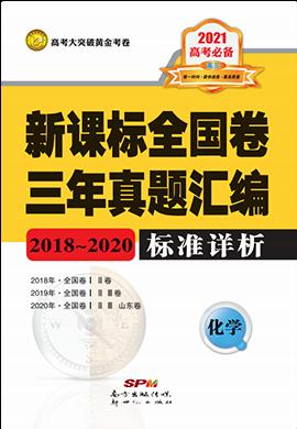 2018-2020三年高考化学真题汇编