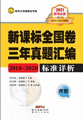 2018-2020三年高考理数真题汇编