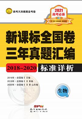 2018-2020三年高考生物真题汇编