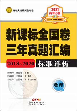 2018-2020三年高考物理真题汇编