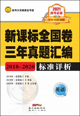 2018-2020三年高考英语真题汇编