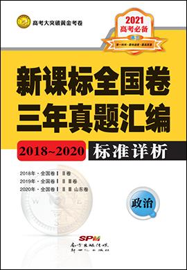 2018-2020三年高考政治真题汇编