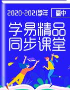 2020-2021學年學易精品高中同步課堂