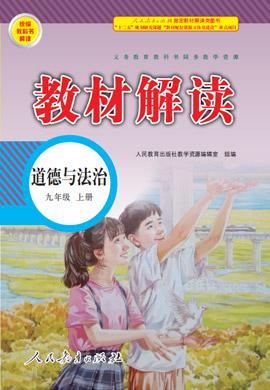 九年级上册初三道德与法治【教材解读】(人教部编版)