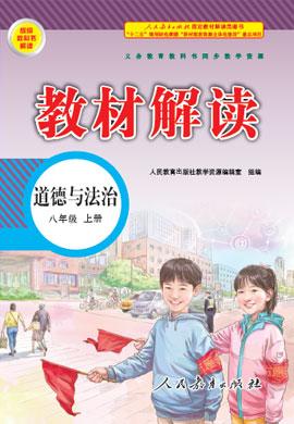 【开学季】八年级上册初二道德与法治【教材解读】(人教部编版)