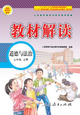 七年级上册初一道德与法治【教材解读】(人教部编版)