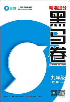 【白鸥同步】2020-2021学年九年级上册数学精准提分《黑马卷》(北师大版)
