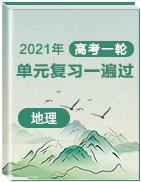 2021年高考一轮地理单元复习一遍过(通用版)