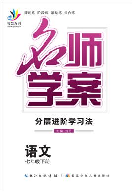 2019-2020学年七年级下册初一语文【名师学案】(人教部编版)