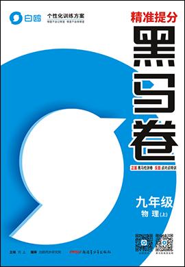 【白鸥同步】2020-2021学年九年级上册物理精准提分《黑马卷》(人教版)