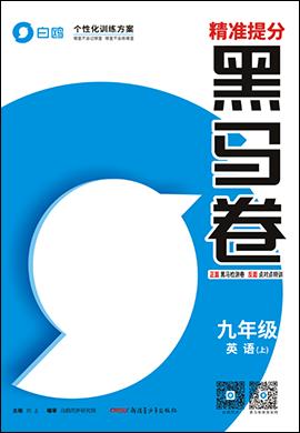 【白鸥同步】2020-2021学年九年级上册英语精准提分《黑马卷》(人教版)