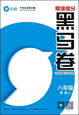 【白鸥同步】2020-2021学年八年级上册英语精准提分《黑马卷》(人教版)
