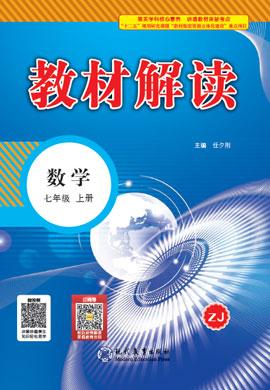七年级上册初一数学【教材解读】(浙教版)
