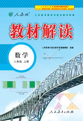 八年级上册初二数学【教材解读】(人教版)