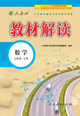 七年级上册初一数学【教材解读】(人教版)