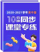 2020-2021學年高中十分鐘同步課堂專練