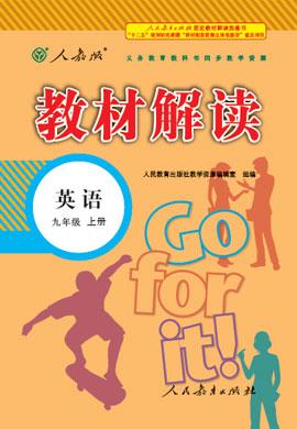 九年级上册初三英语【教材解读】(人教版)
