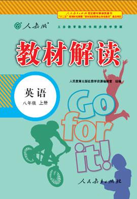 八年级上册初二英语【教材解读】(人教版)