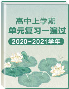 2020-2021学年高中单元复习一遍过