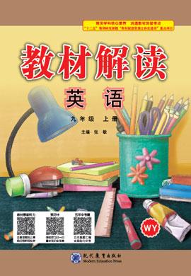 九年级上册初三英语【教材解读】(外研版)