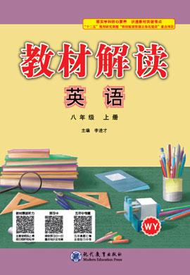 八年级上册初二英语【教材解读】(外研版)