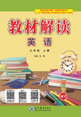 七年级上册初一英语【教材解读】(外研版)